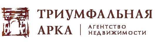 Агентство недвижимости «ТРИУМФАЛЬНАЯ АРКА»
